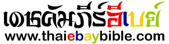 Thai eBay Bible เดชคัมภีร์อีเบย์